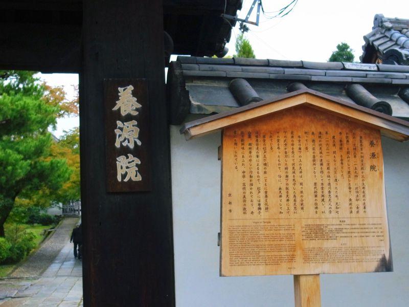 じわじわくる京都「養源院」〜数奇な運命をたどった数々の魂がそこに…〜