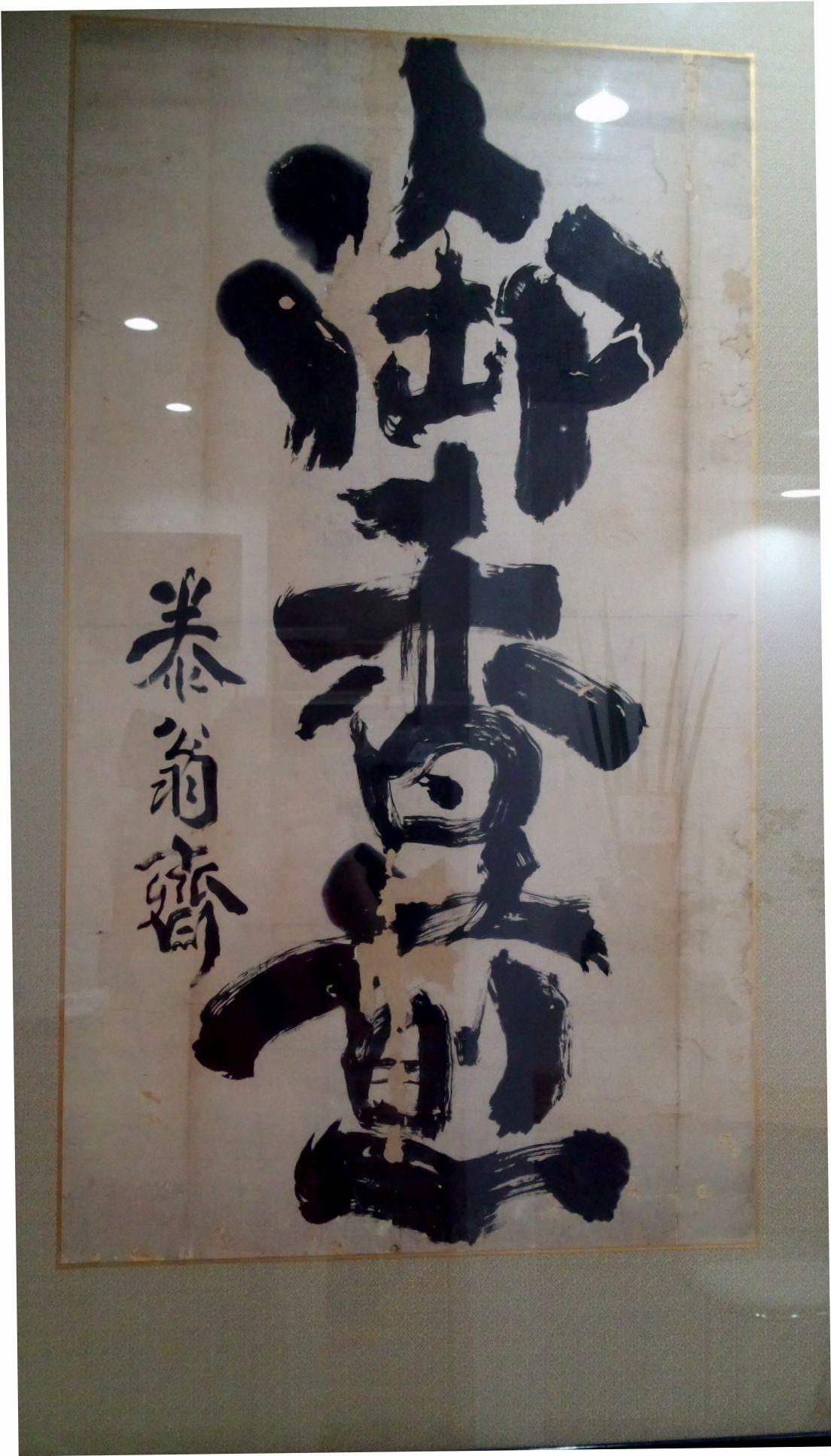 京都土産でもトップランク・原了郭が作る一子相伝の香煎・薬味。これが癖になると大評判!