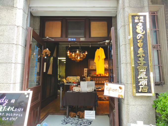 創業明治40年「亀の子束子西尾商店」にも行ってみよう!