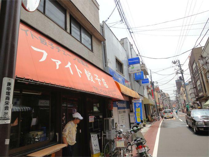 都電荒川線「庚申塚駅」から歩いて1分「ファイト餃子」