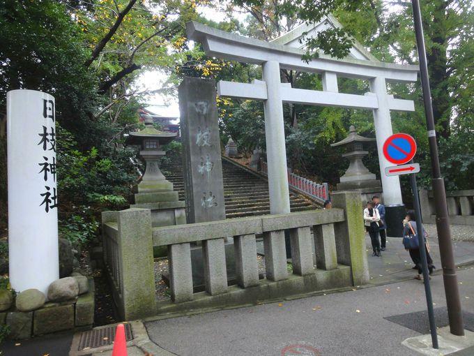 政治の中心地・東京永田町にある「日枝神社」
