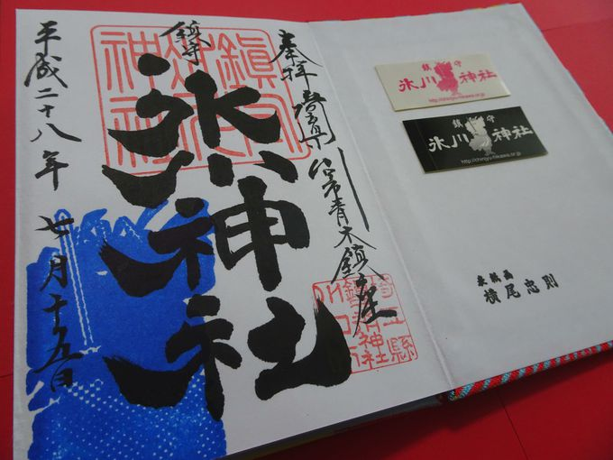 記念すべき1ページには、「鎮守氷川神社」の御朱印!