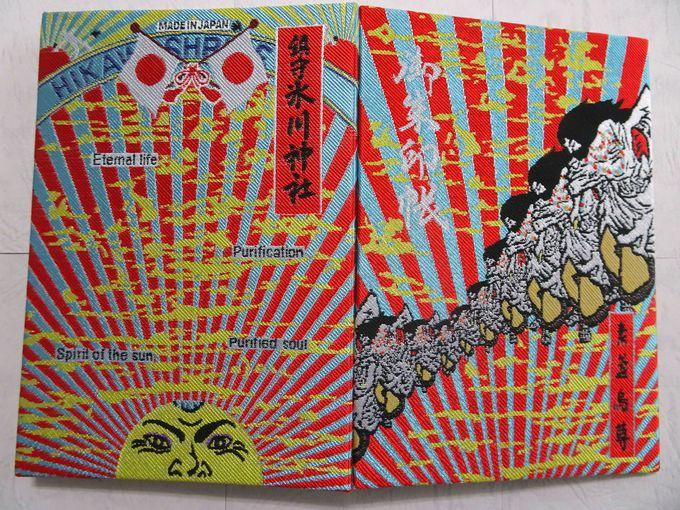 インパクト大!横尾忠則氏デザインの御朱印帳は、数量限定頒布
