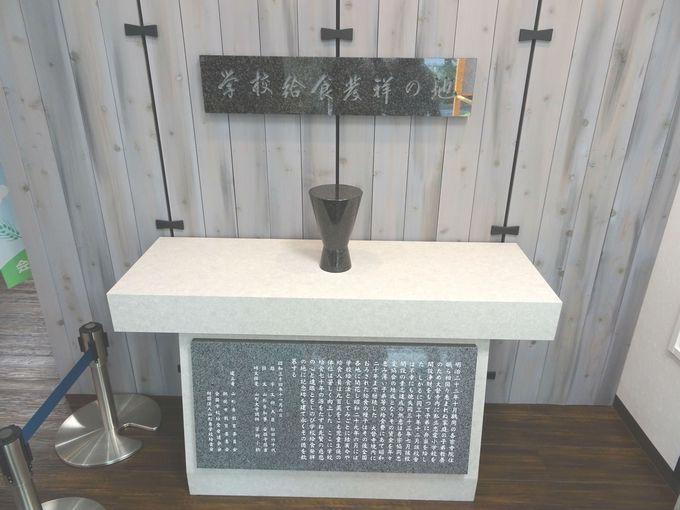 学校給食の発祥は、山形県。「学校給食発祥の地」記念碑がお出迎え