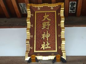 """アド街で2位!埼玉の""""嵐神社""""といえば鴻巣「大野神社」"""
