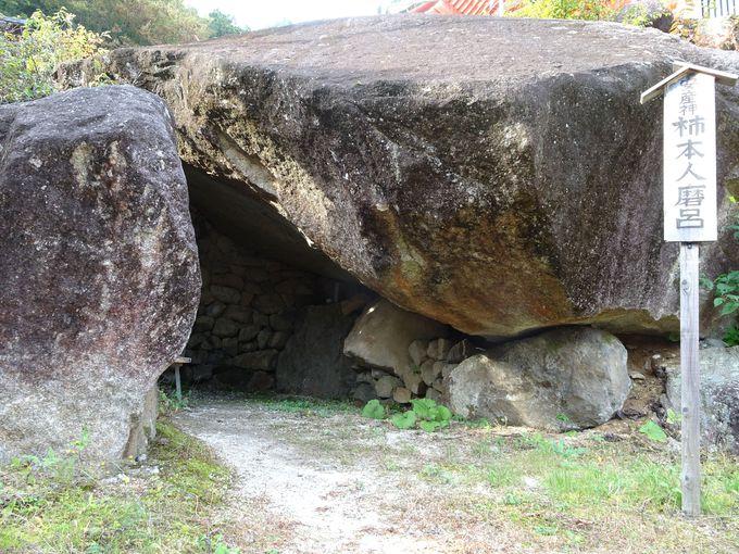 安産の神さま・柿本人麻呂がお祀りされている石の祠もある!