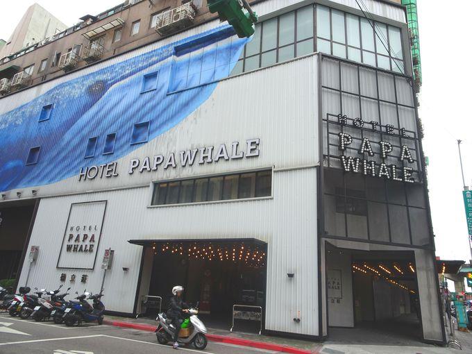 西門駅から徒歩8分の距離にある「ホテル パパ ホエール」