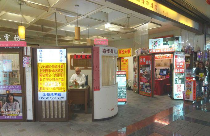 2.台湾最大の占いの街「開運命理街」で運気アップ