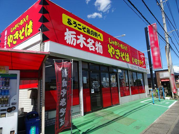メディアによく取り上げられる、じゃがいも入り焼きそばの老舗「大豆生田やきそば店」