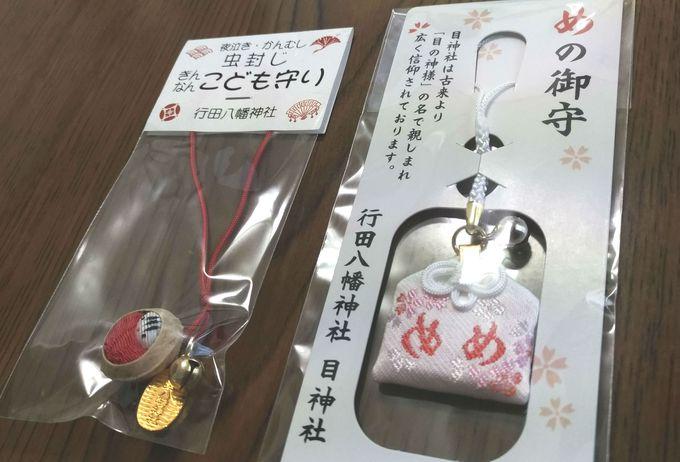 行田八幡神社のご神徳を持ち帰ろう