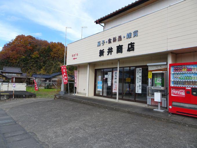 ポイント1:「新井商店」に立ち寄るべし!