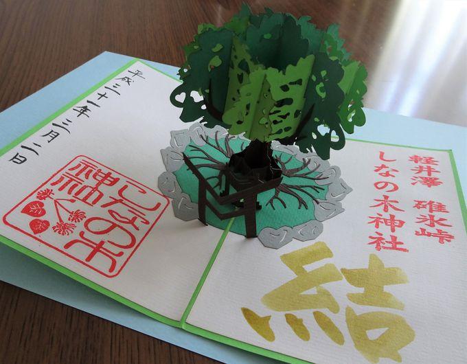 10.熊野皇大神社/長野県