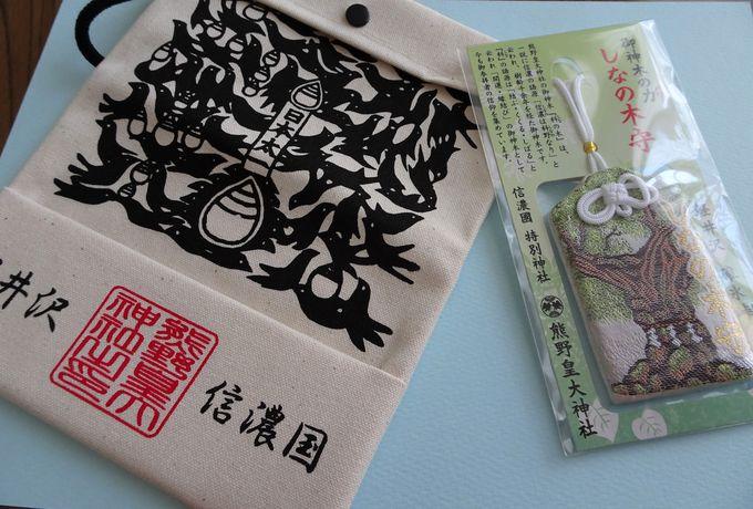 """日本初の""""とびだす御朱印""""は限定品!しなの木守りに、御朱印袋も"""