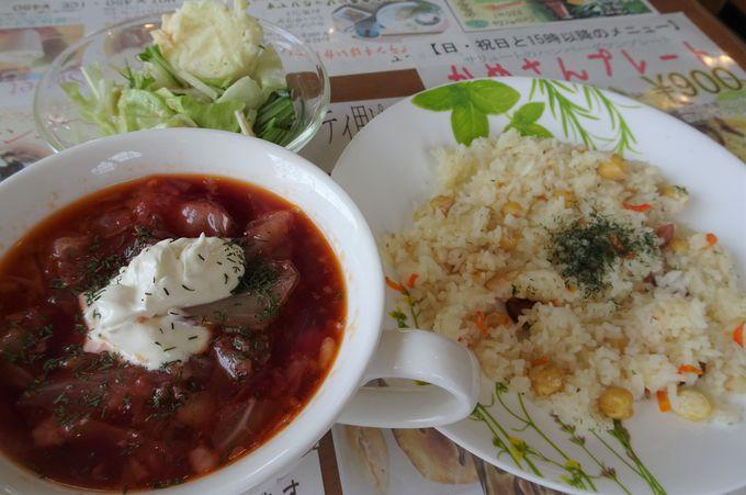 ボルシチ、ストロガノフなどの食事メニューもぜひとも味わいたい