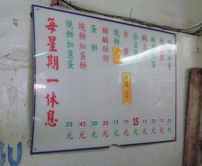 台湾でよくある「メニュー用紙」はなし!指差しか、メモ用紙に書いて注文可
