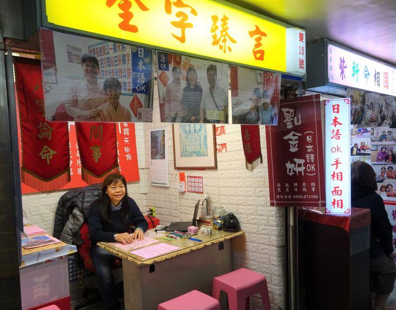 パワスポ参拝×占い体験!台北「行天宮占い横丁」詳細ガイド