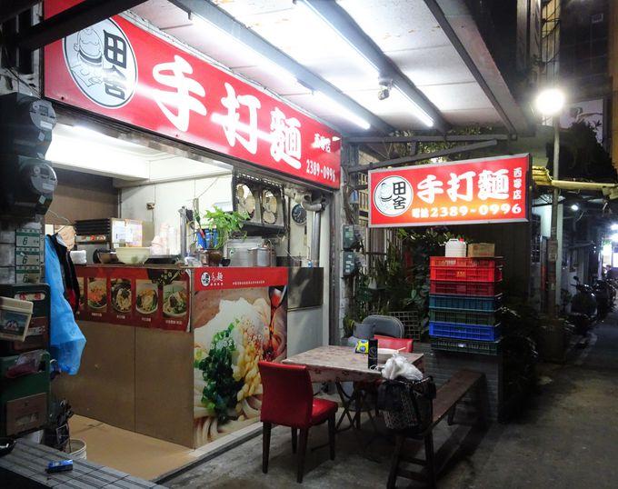 台北で最も美味しいと称される「田舎手打麺」とは?