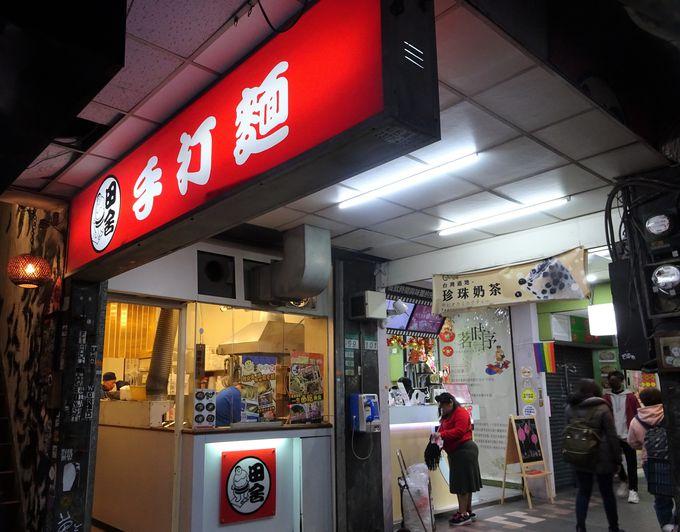 西門町には2店舗あり