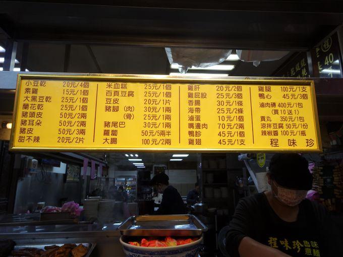 """お店の前には十数種類の""""滷味(ローメイ)""""が陳列されている"""