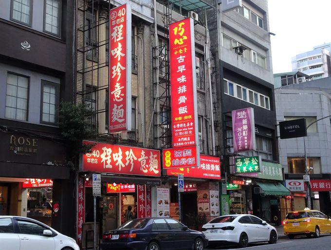 人気のエリア・西門町にある老舗「程味珍意麺」
