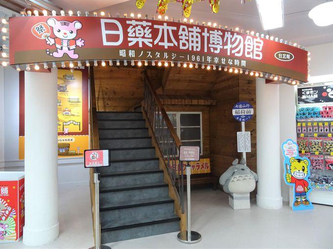 台北で昭和ノスタルジーを感じる!「日薬本舗博物館」とは