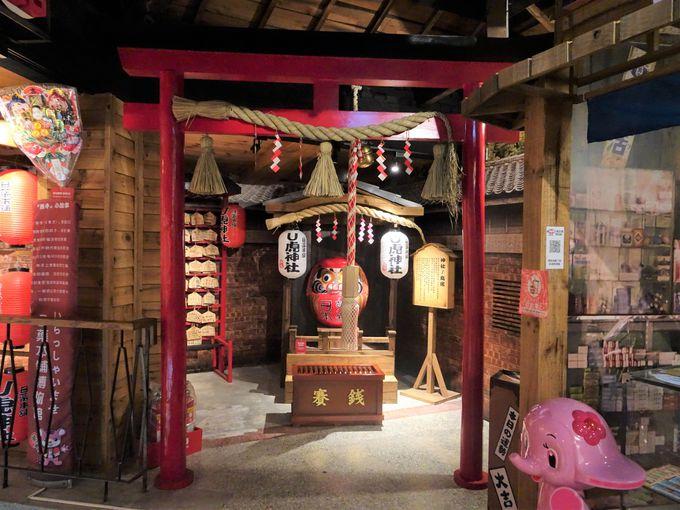博物館内の「U虎神社」で祈願!