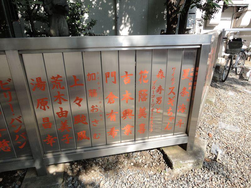 唐十郎、矢代亜紀、スギちゃんなど芸能人の名前が! 「芸能浅間神社」