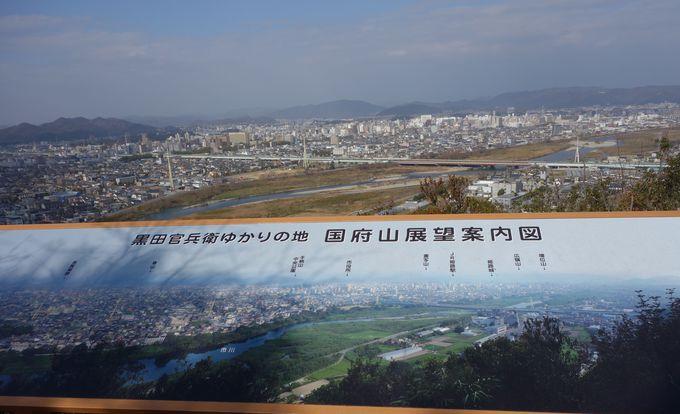 軍師官兵衛の居城「国府山城址(妻鹿城)」から姫路城を見る