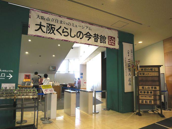 大阪くらしの今昔館について