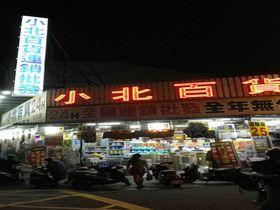 掘り出し物を探そう!台湾土産は日用品天国「小北百貨」で!