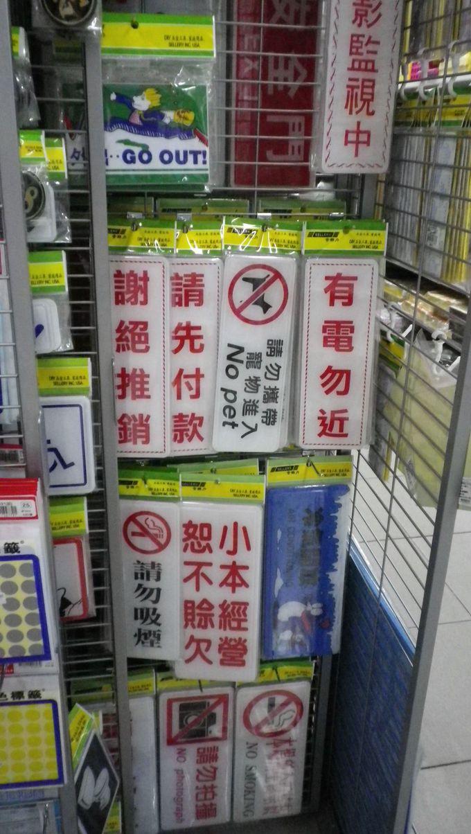 中国語標示プレート