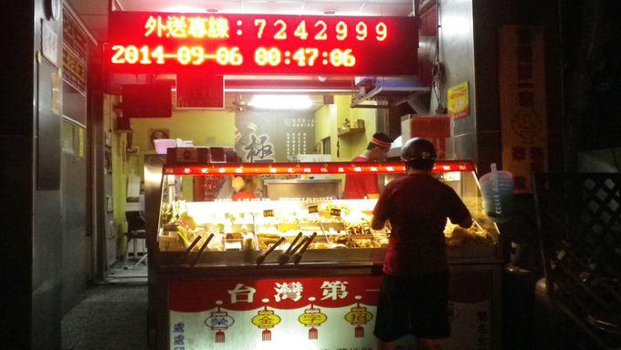 台湾第一家塩酥雞