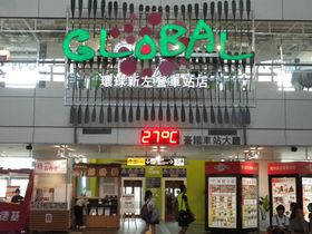 高雄の人気店も!台鉄新左営駅にオープン「グローバルモール」