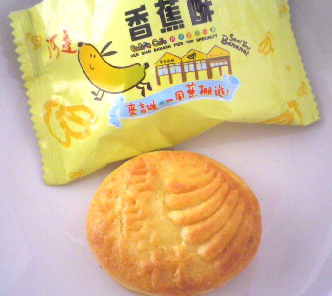 バナナケーキ「香蕉酥」