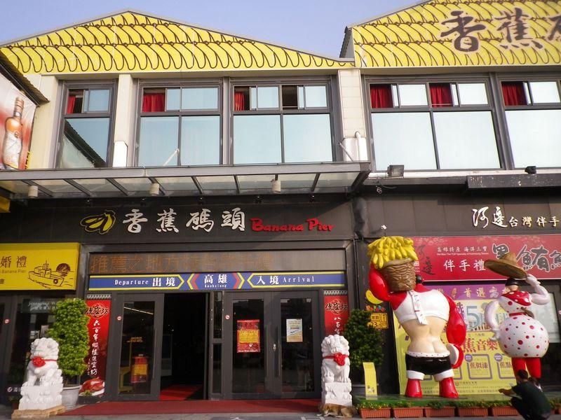 台湾バナナの歴史に出会う旅♪「香蕉碼頭」高雄