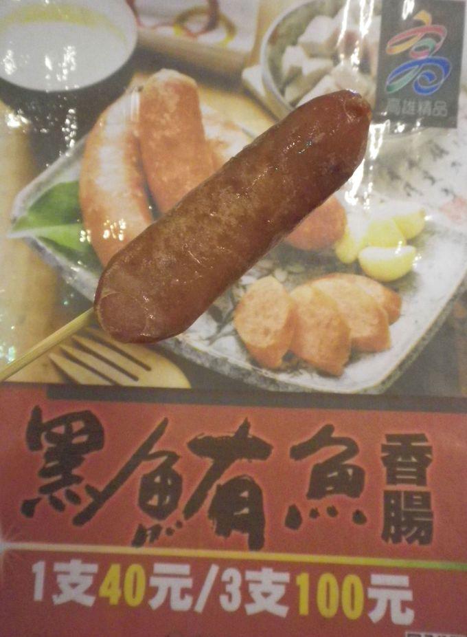 黒マグロの腸詰め(台湾ソーセージ)!