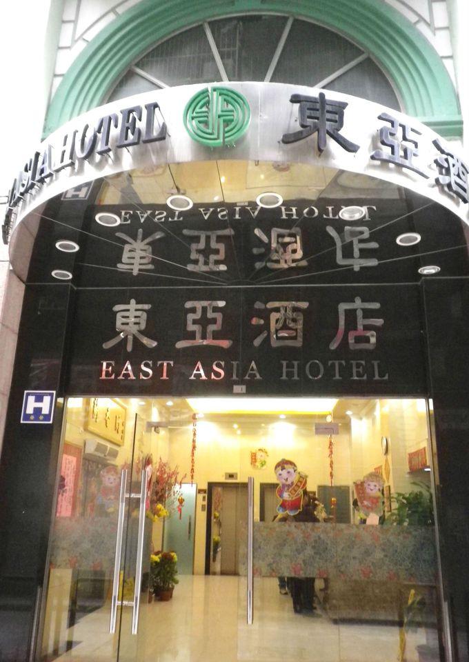 「東亞酒店」について