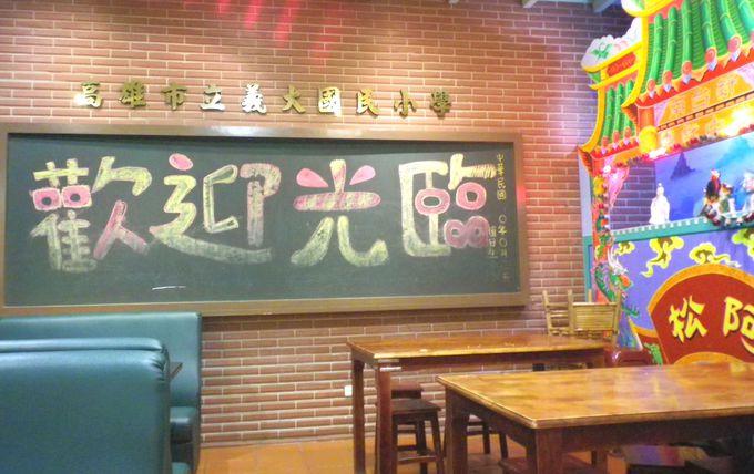 フードコートで味わう台湾料理