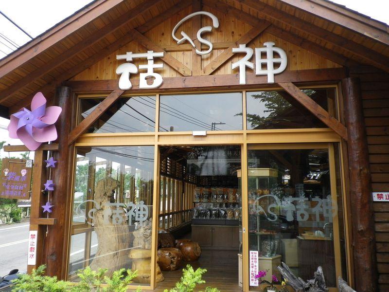 """きのこ王国台湾!""""きのこの里""""台中・新社レストラン「�鱒_」"""