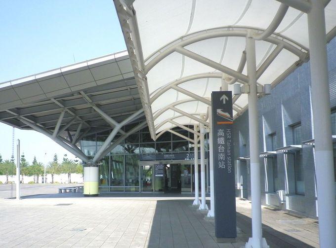 台湾高速鉄道(台湾新幹線)台南駅から