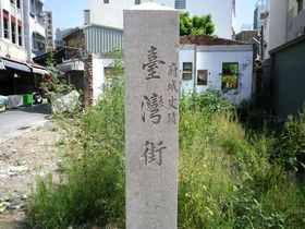 台湾の地名のルーツ!グルメも堪能できる台南・安平へ歴史を訪ねる旅
