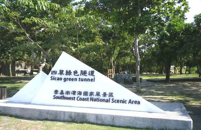 台江国家公園