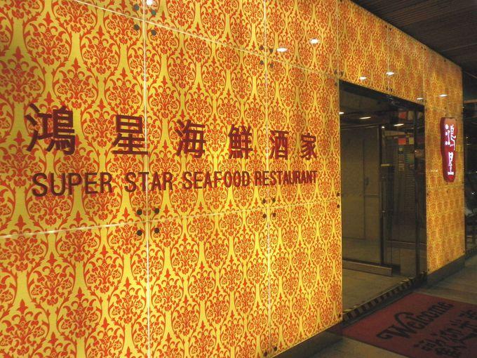 「鴻星海鮮酒家」で創作点心&本場の飲茶を楽しむ