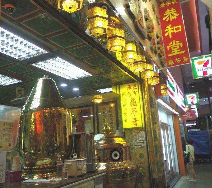 歩きつかれたら漢方喫茶「恭和堂」へ!
