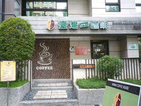 コーヒー通必見!台湾で特別なコーヒーを 〜「台湾咖啡」〜