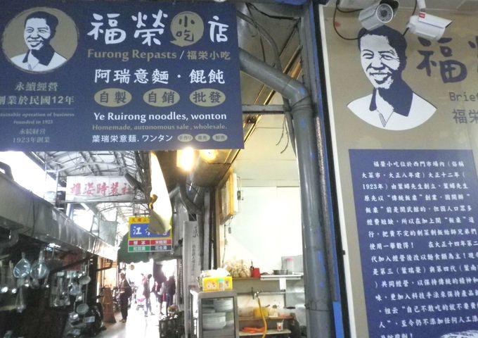 福栄小吃店