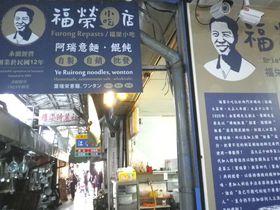台南「国華街」近郊で味わう台湾路地裏グルメ!