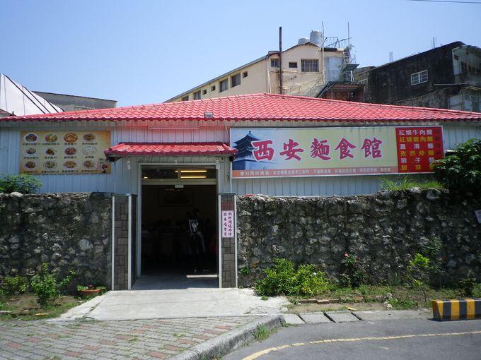 「西安麺食館」の場所