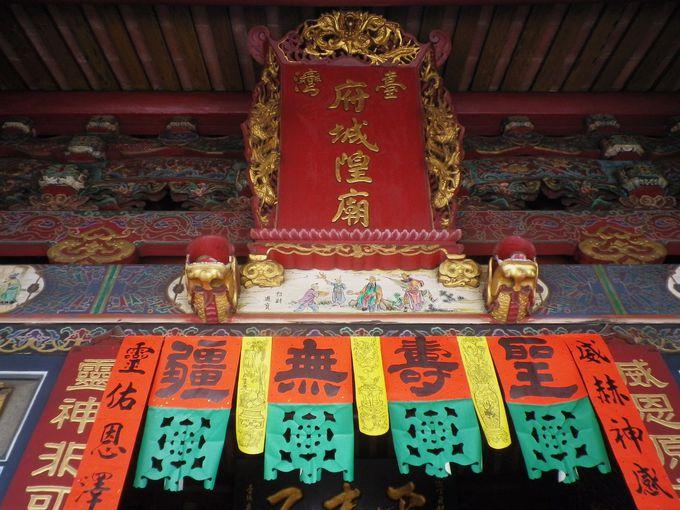 「台湾府城隍廟」