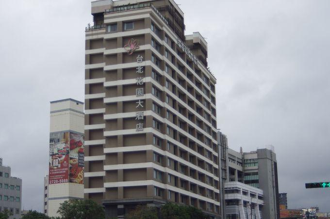 「台北花園大酒店」について